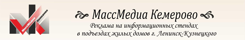 """ООО """"МассМедиа Кемерово"""""""